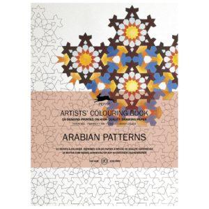 PEPIN 大人のぬり絵 16枚セット アラビアンパターン